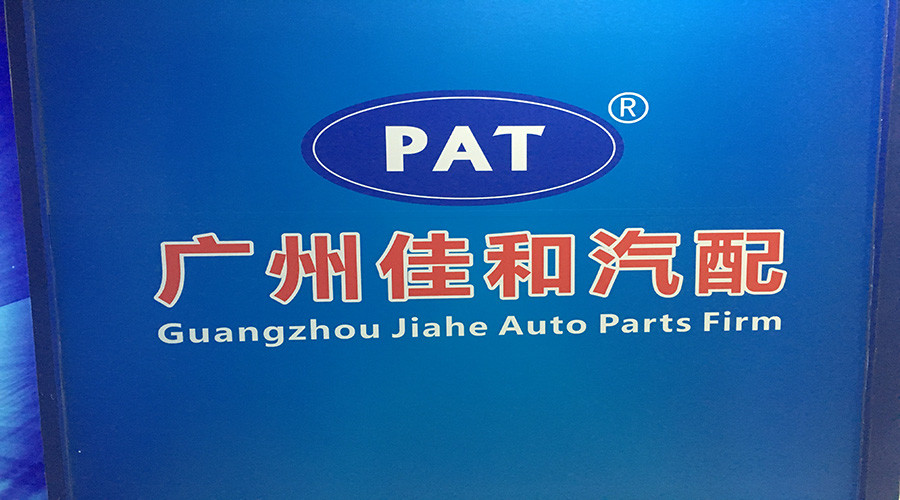 Guangzhou Yuexiu District Jiahe Auto Parts Firm